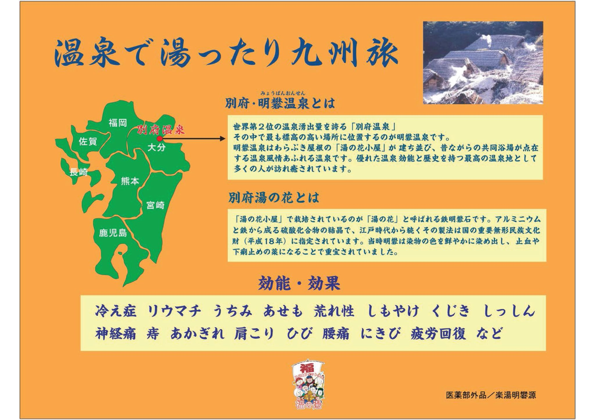 温泉で湯ったり九州旅